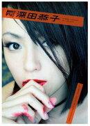 月刊NEO深田恭子写真集初回特装版