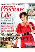 ケイコとマナブprecious life(首都圏版 2009 sprin)