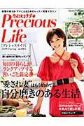 ケイコとマナブprecious life(東海版 2009 spring)