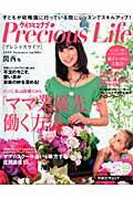 ケイコとマナブprecious life(関西版 2009 summer)