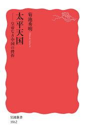 太平天国 皇帝なき中国の挫折 (岩波新書 新赤版 1862) [ 菊池 秀明 ]