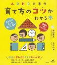 ADHDの子の育て方のコツがわかる本 (健康ライブラリー) [ 本田 秀夫 ]