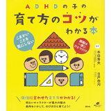 ADHDの子の育て方のコツがわかる本 (健康ライブラリースペシャル)
