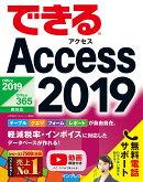 できるAccess 2019