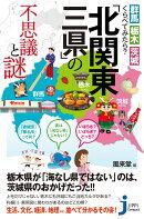 「北関東三県」の不思議と謎