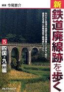 【謝恩価格本】新・鉄道廃線跡を歩く5 四国・九州編