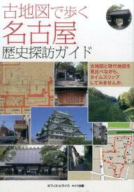 古地図で歩く 名古屋 歴史探訪ガイド [ オフィス・ヒライ ]