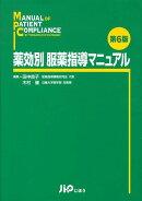 薬効別服薬指導マニュアル第6版