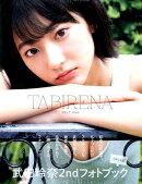 TABIRENA(trip 2)