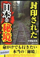 封印された日本の秘境特別編集版