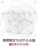 【先着特典】無限未来 (期間限定ちはやふる盤 CD+DVD) (A2ポスター付き)