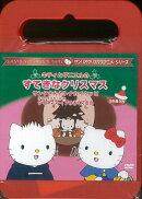 【バーゲン本】DVDキティとダニエルのすてきなクリスマス