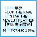 FUCK THE FAKE STAR THE NEWEST FEATHER 【初回生産限定】