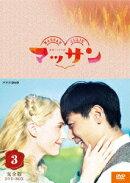 連続テレビ小説 マッサン 完全版 DVD-BOX3