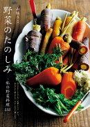 【謝恩価格本】野菜のたのしみ〜私の野菜料理133〜