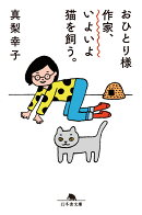 おひとり様作家、いよいよ猫を飼う