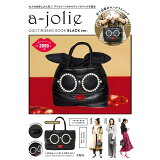 a-jolie QUILTING BAG BOOK BLACK ver. ([バラエティ])