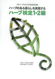 ハーブのある暮らしを実現するハーブ検定1・2級 [ 日本ハーブセラピスト協会 ]