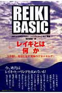 Reiki basic〜レイキとは何か〜 人を癒し、地球を癒す究極の宇宙エネルギー [ ボド・J.バギンスキー ]