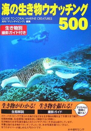 海の生き物ウオッチング500 Guide to coral marine cre [ 月刊『マリンダイビング』編集部 ]