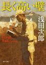 長く高い壁 The Great Wall (角川文庫) [ 浅田 次郎 ]