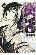 SAMURAI DEEPER狂(4)