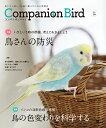 コンパニオンバード No.30 鳥たちと楽しく快適に暮らすための情報誌 (SEIBUNDO MOOK) [ コンパニオンバード編集部 ]