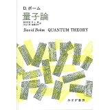 量子論新装版