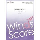 セルリアン・ウィンド (吹奏楽譜<コンクール/吹奏楽オリジナル楽譜>)