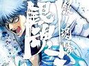 銀魂.銀ノ魂篇 1【Blu-ray】