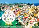 【楽天ブックス限定特典付】世界一美しい街を散歩する 2021年 カレンダー 壁掛け 風景 (写真工房カレンダー)