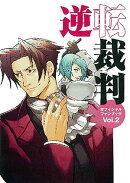 逆転裁判オフィシャルファンブック Vol.2