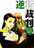 逆転裁判オフィシャルファンブック Vol.3