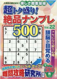 超トク盛り!絶品ナンプレ500Vol.22 (コスミックムック)