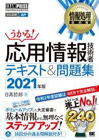 情報処理教科書 応用情報技術者 テキスト&問題集 2021年版 (EXAMPRESS) [ 日高 哲郎 ]