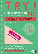 TRY!日本語能力試験N2(ベトナム語版)
