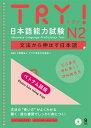 TRY!日本語能力試験N2(ベトナム語版) 文法から伸ばす日本語 [ アジア学生文化協会 ]