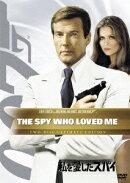 私を愛したスパイ