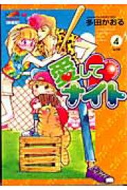 愛してナイト(4)新装版 (フェアベルコミックス クラシコ) [ 多田かおる ]
