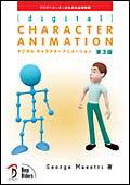 デジタルキャラクターアニメーション第3版