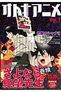 オトナアニメ(vol.7)