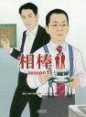 相棒season15(上) (文庫) [ 碇 卯人 ]