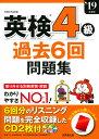 英検4級過去6回問題集 '19年度版 [ 成美堂出版編集部 ]