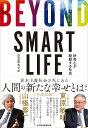 BEYOND SMART LIFE 好奇心が駆動する社会 [ 日立京大ラボ ]