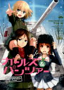 ガールズ&パンツァーコミックアンソロジーSIDE:プラウダ高校 (IDコミックス DNAメディアコミックス)