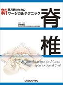 新執刀医のためのサージカルテクニック脊椎