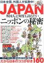 JAPAN外国人が何度も訪れたいニッポンの秘密 [ Amazing Japan Resear ]