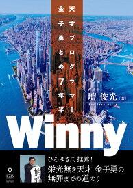 【POD】Winny 天才プログラマー金子勇との7年半 (NextPublishing) [ 壇 俊光 ]