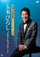 戦後70年史を歌うプレミアステージ!!五木ひろし メモリアルコンサート