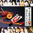 キング最新演歌ベストヒット2008新春